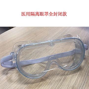 医用护目镜 隔离眼罩 全封闭式(1个)