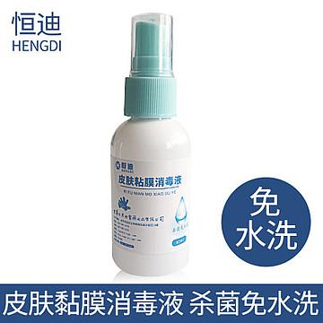 恒迪 皮肤黏膜消毒液 60ml 带喷头  (1瓶)