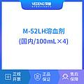 迈瑞Mindray M-52LH溶血剂(国内/100mLx4)