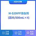 迈瑞Mindray M-52DIFF溶血剂(国内/500mL×4)