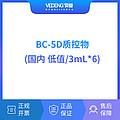 迈瑞Mindray BC-5D质控物(国内低值/3mLx6)