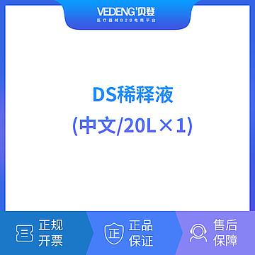 迈瑞Mindray DS稀释液(中文/20L×1)