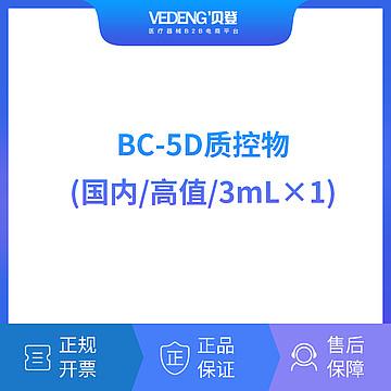 迈瑞MindrayBC-5D质控物(国内高值/3mLx1)