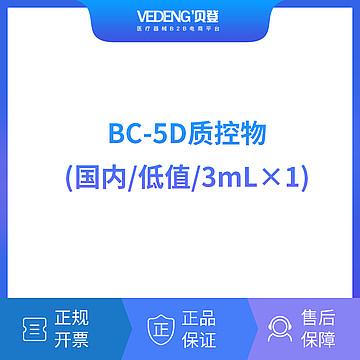 迈瑞MindrayBC-5D质控物(国内低值/3mLx1)