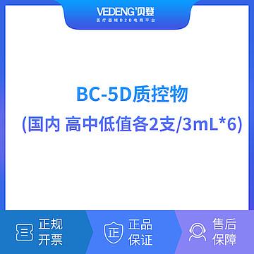 迈瑞Mindray BC-5D质控物(国内高中低值各2支/3mLx6)