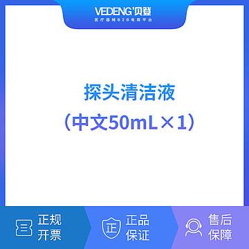 迈瑞Mindray 探头清洁液(中文/50mL×1)