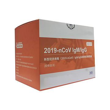 诺唯赞Vazyme (2019-nCoV)IgM/IgG抗体检测试剂盒 50人份/盒