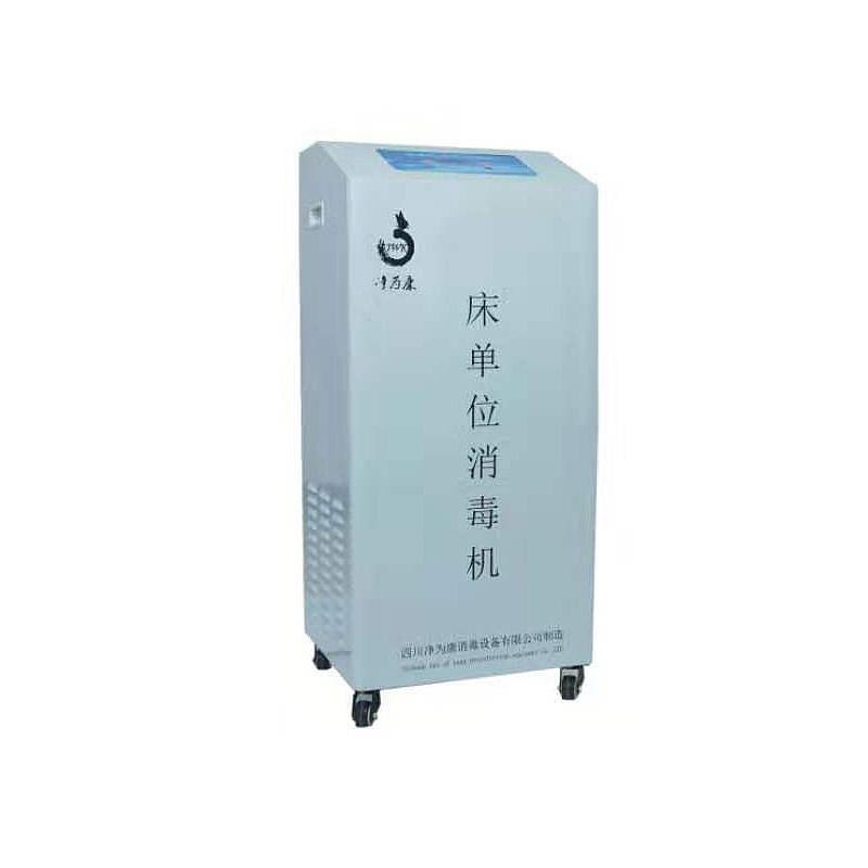 净为康JWK 床单位臭氧消毒机 JWK-CDX-2000D