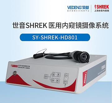 世音SHREK 医用内窥镜摄像系统 SY-SHREK-HD801