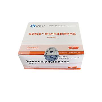 贝尔生物 肠道病毒71型IgM抗体检测试剂盒(胶体金法) 20T/盒