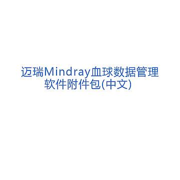 迈瑞Mindray血球数据管理软件附件包(中文)