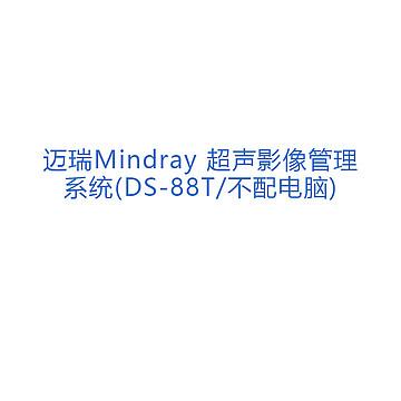 迈瑞Mindray 超声影像管理系统(DS-88T/不配电脑)