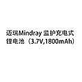 迈瑞Mindray 监护充电式锂电池(3.7V,1800mAh)