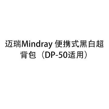 迈瑞Mindray 便携式黑白超背包(DP-50适用)