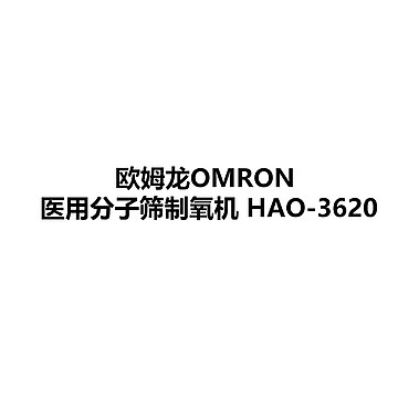 欧姆龙OMRON 医用分子筛制氧机 HAO-3620