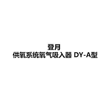 登月 供氧系统氧气吸入器 DY-A型