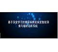 志唐ZT 眼底图像及数据管理软件 DeepDR Management System