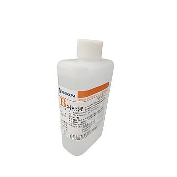 奥迪康 电解质分析仪配套试剂(离子选择电极法)B斜标液200ml/瓶