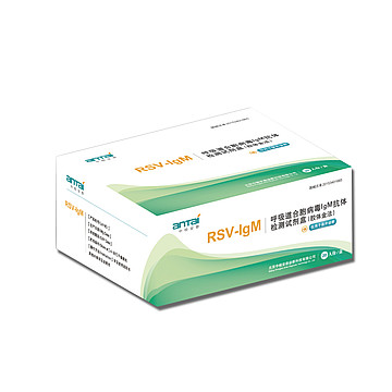 中检安泰ANTAI 呼吸道合胞病毒IgM抗体检测试剂盒 RSV-IgM  20T/盒 (1盒)