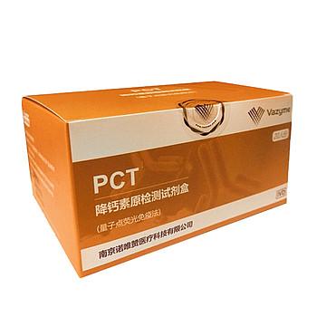诺唯赞 降钙素原检测试剂盒(量子点荧光免疫法) 20人份/盒