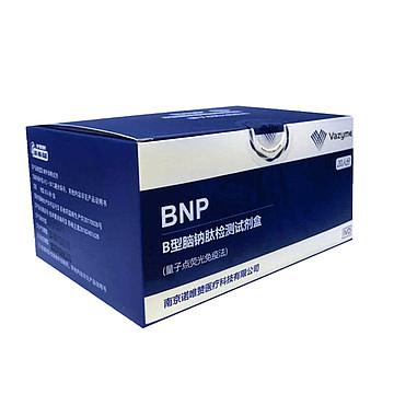诺唯赞 B型脑钠肽检测试剂盒(量子点荧光免疫法) 20人份/盒