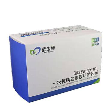 迈世通 一次性胰岛素泵用贮药器 MTI-S