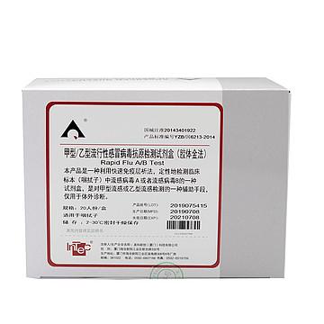 英科新创Intec 甲型/乙型流行性感冒病毒抗原检测试剂盒(胶体金法)20T/盒