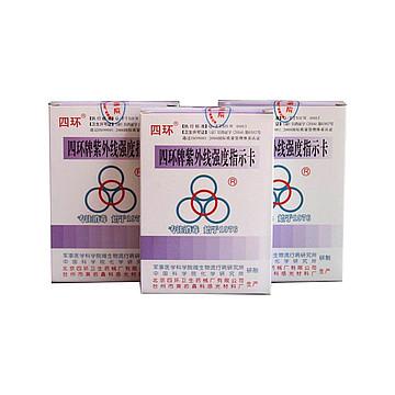 四环牌 紫外线强度指示卡(100片/盒 30盒/箱)