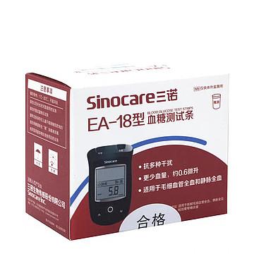 三诺 血糖测试条 EA-18型(50支/盒)