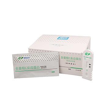 基蛋  全量程C反应蛋白检测试剂盒(胶体金法)CRP(25人份/盒) (赠品)