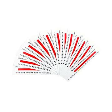 三强 等离子指示标签 90mm*30mm (900张/包)
