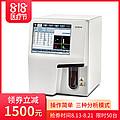 迈瑞Mindray  全自动血液细胞分析仪(无校准质控液) BC-5000含软件