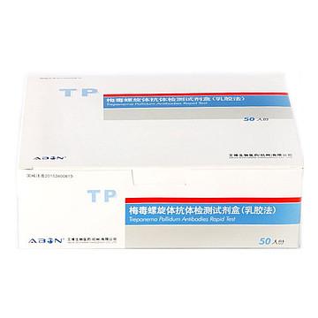 艾博生物梅毒螺旋体抗体检测试剂盒(乳胶法)50T/盒