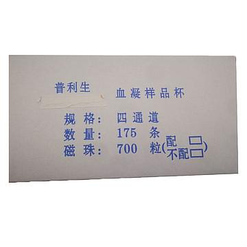 普利生 血凝反应杯 700个/箱(含磁珠)
