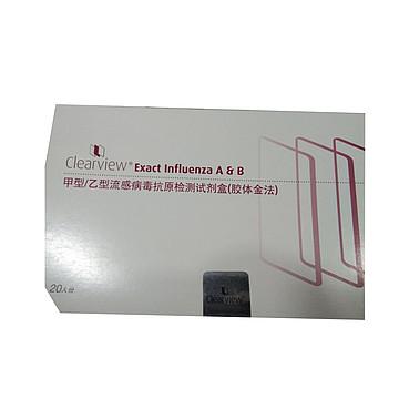 艾博生物 甲型/乙型流感病毒抗原检测试剂盒(胶体金法) 20T