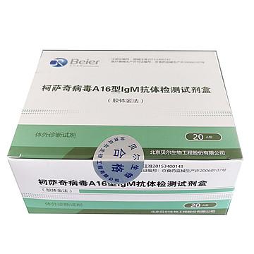 贝尔生物 柯萨奇病毒A16型IgM抗体检测试剂盒(胶体金法) 20T/盒