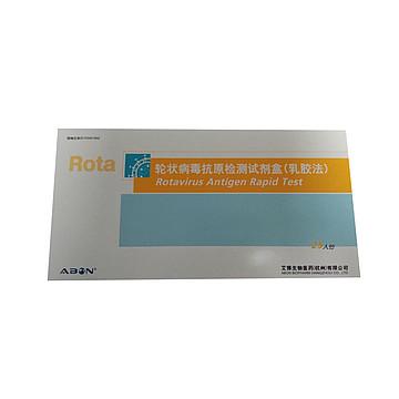 艾博生物 轮状病毒抗原检测试剂盒(乳胶法) 25人份/盒