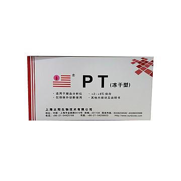 太阳 凝血酶原时间(PT)测定试剂盒(冻干型)(凝固法) 10x2ml-1x21ml