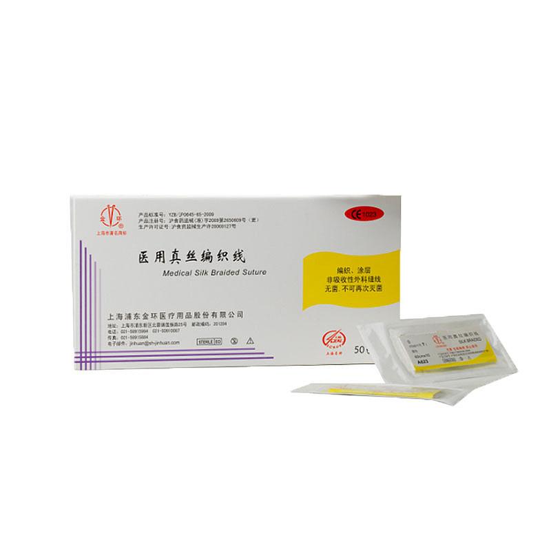 金环(Jinhuan)可吸收性外科缝线 2# 12*32 盒装 (12包)