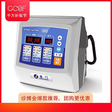 普门科技Lifotronic 空气波压力治疗系统 AirPro-200
