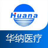 华纳医疗Huana