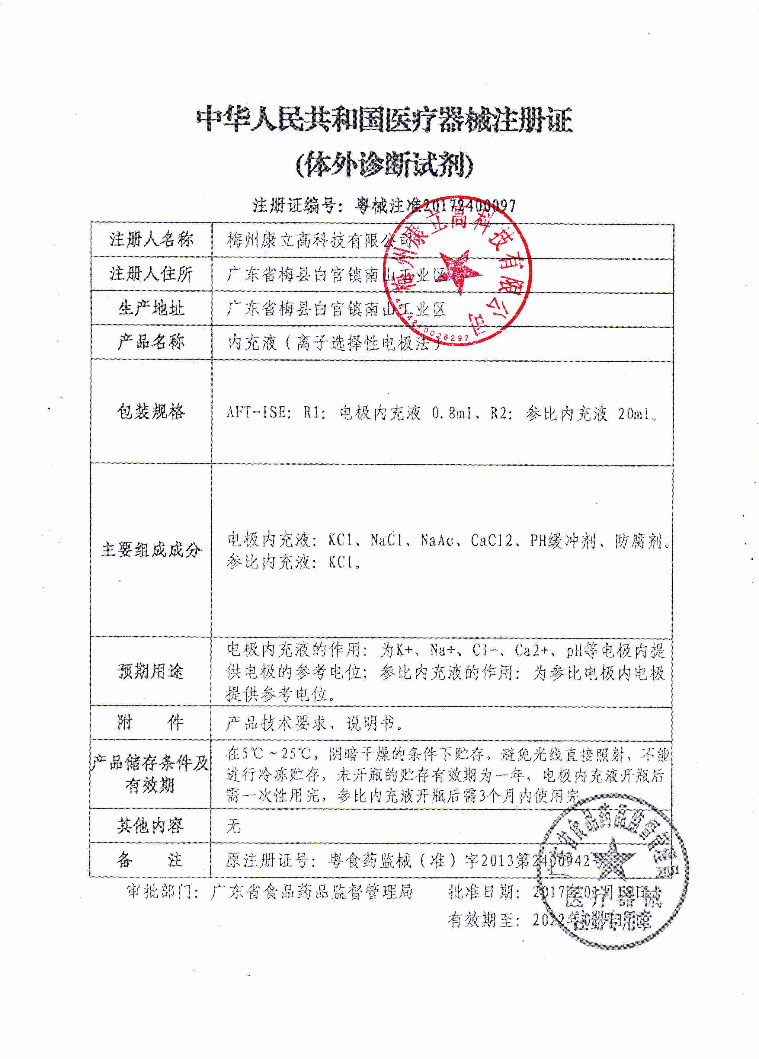 康立 内充液(离子选择性电极法,只用于Ref电极,K-Lite8G) AFT-IL型注册证