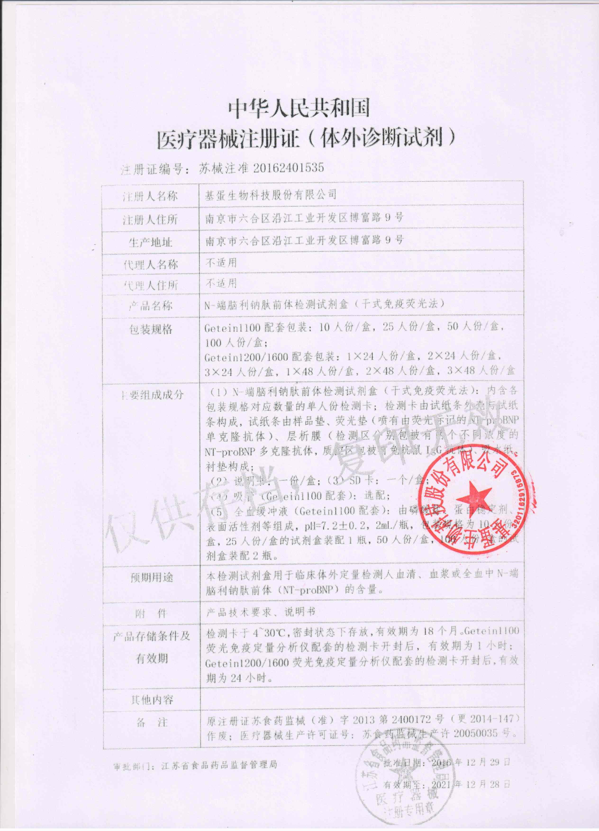 基蛋GP N-端脑利钠肽前体检测试剂盒(干式免疫荧光法)48人份/盒注册证