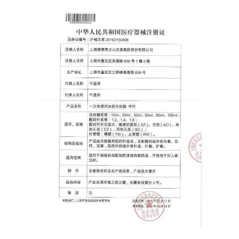 康德莱KDL 配药注射器 20ml 全塑 1.2mm 普通配药型 (50支/盒)