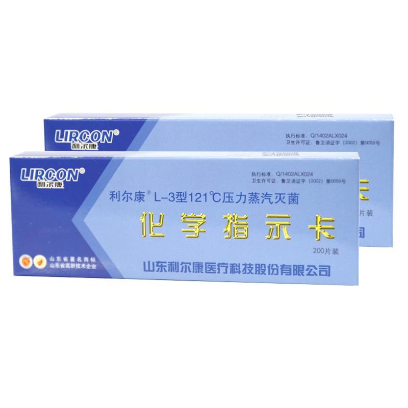 LIRCON利尔康 灭菌指示卡 121℃ 压力蒸汽灭菌 (200片/盒)