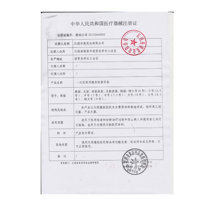 丹美Danmei 检查手套 小号 光面 有粉 橡胶 (50双/包)