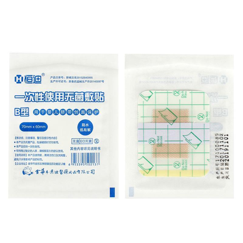 恒迪 一次性使用无菌敷贴 B型 70×60mm (5片/盒 200盒/箱)