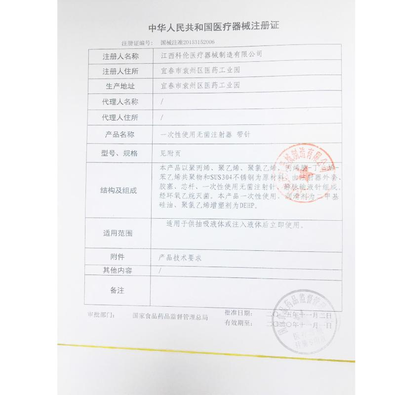 科伦KL 一次性注射器 2ml 全塑 0.6mm 普通型 (100支/盒)