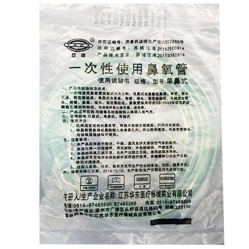 亚达YADA 一次性使用鼻氧管 2米双鼻架 (1支/袋)