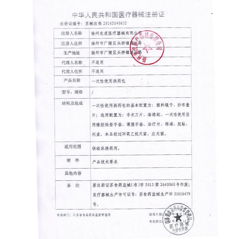 龙虎 一次性使用换药包 标配 (1只/包)